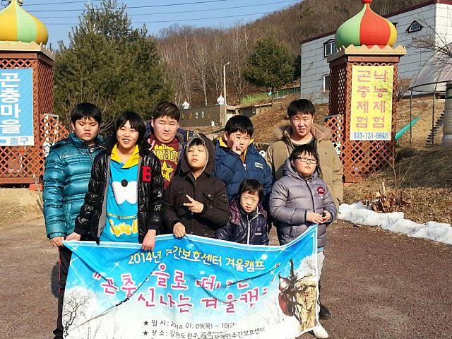 2014년 동계 캠프(강원도 원주 곤충마을) 다녀왔습니당~